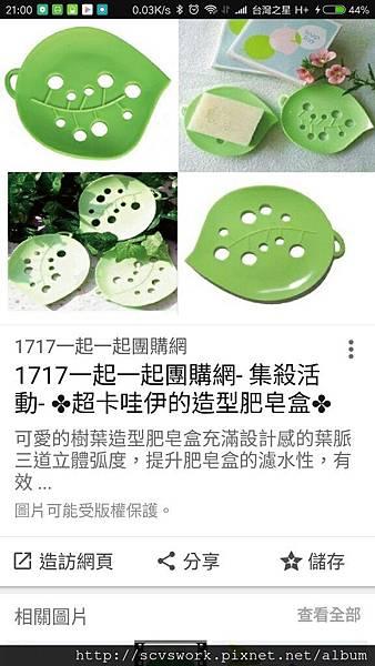 Screenshot_2017-03-17-21-00-29-664_com.google.android.googlequicksearchbox.png525190469