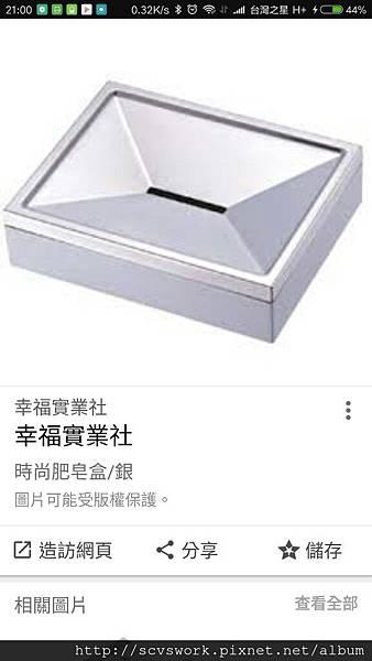 Screenshot_2017-03-17-21-00-39-433_com.google.android.googlequicksearchbox.png-919590221