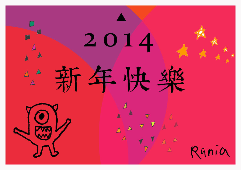 2014new year card