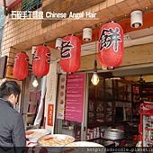 平溪十分老街老餅店 (24).jpg