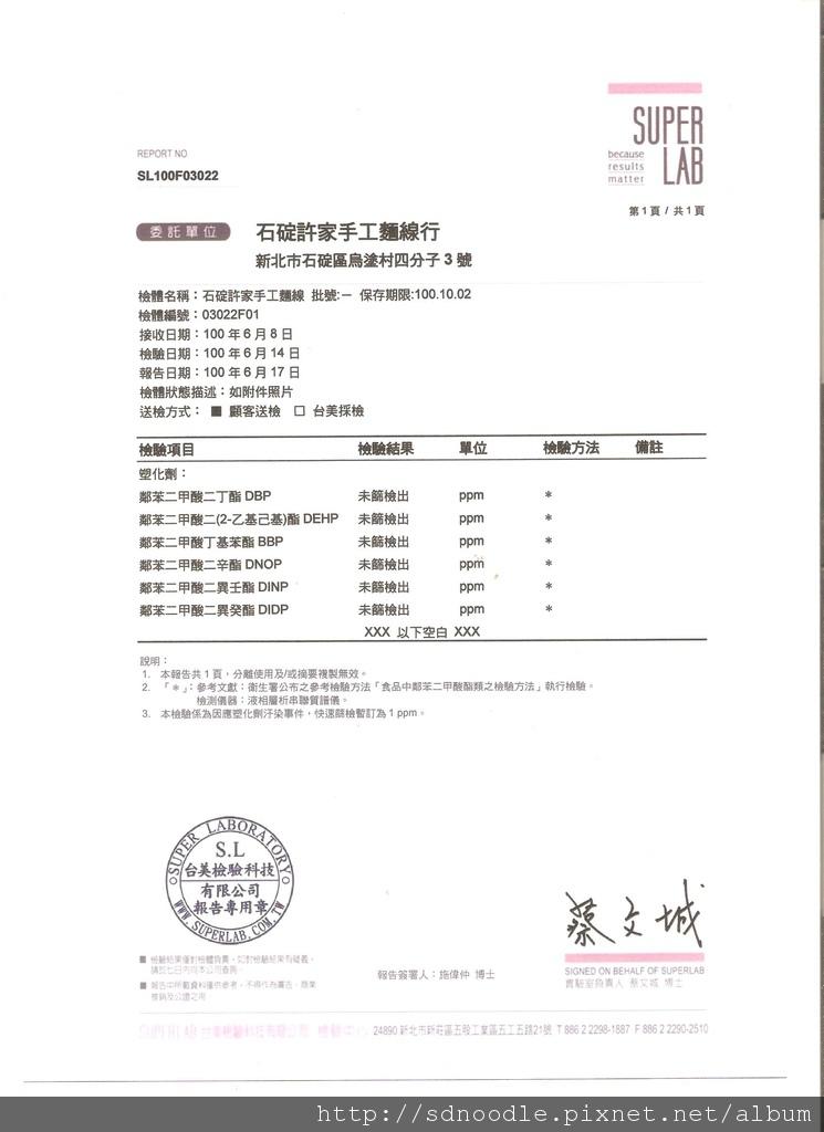手工麵線塑化劑檢驗報告.jpg
