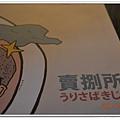 賣捌所 (45).jpg