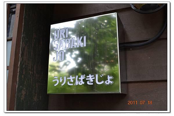 賣捌所 (66).jpg