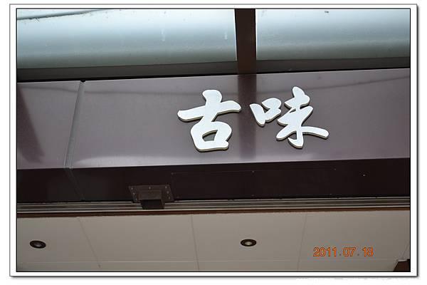 賣捌所 (99).jpg