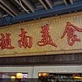 銘記越南餐廳 (20).JPG