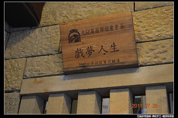 九份老街 (47).jpg