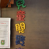 台北市-北投圖書館 (8).jpg