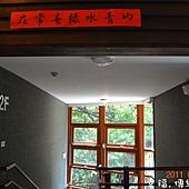 台北市-北投圖書館 (23).jpg