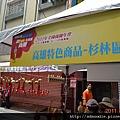 2011全國商圈年會 (17).jpg