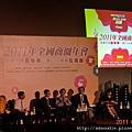 2011全國商圈年會 (31).jpg