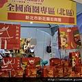 2011全國商圈年會 (43).jpg