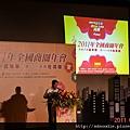 2011全國商圈年會 (45).jpg