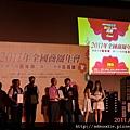 2011全國商圈年會 (48).jpg