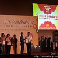 2011全國商圈年會 (54).jpg