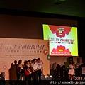 2011全國商圈年會 (55).jpg