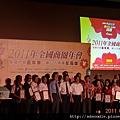 2011全國商圈年會 (58).jpg