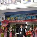 2011全國商圈年會-石碇邱理事長合影 (8).jpg