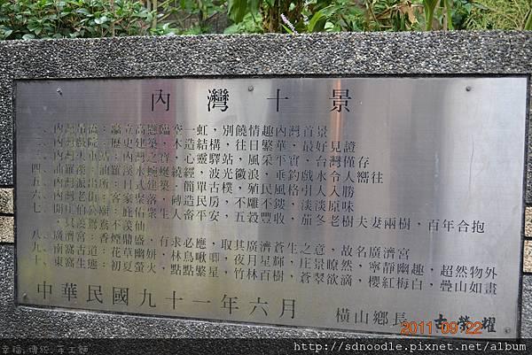 內灣商圈觀摩 (3).jpg