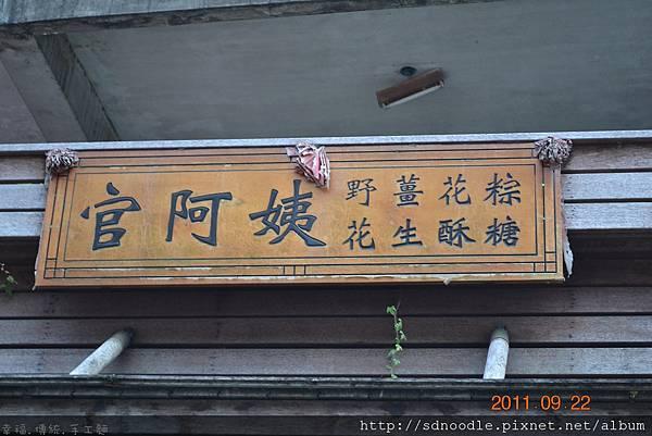 內灣商圈觀摩 -內灣老街 (9).jpg