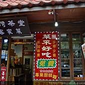 內灣商圈觀摩-內灣老街 (4).jpg