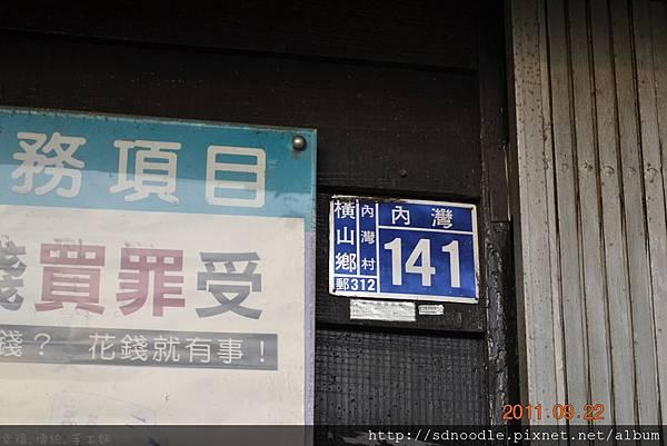內灣商圈觀摩-內灣老街 (16).jpg
