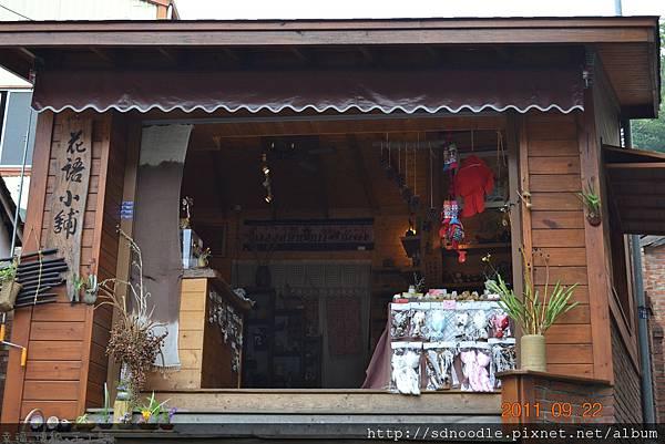 南庄老街 (14).jpg