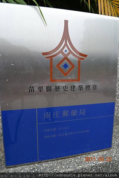 南庄老街 (24).jpg