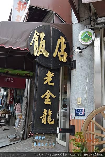 南庄老街 (30).jpg