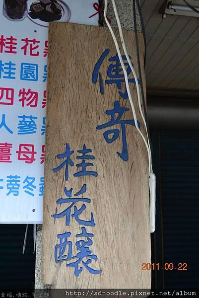 南庄老街 (33).jpg