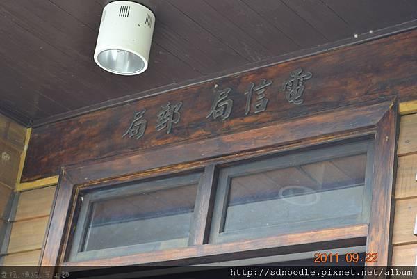 南庄老街-老郵局.jpg