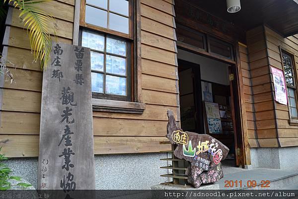 南庄老街-老郵局 (2).jpg