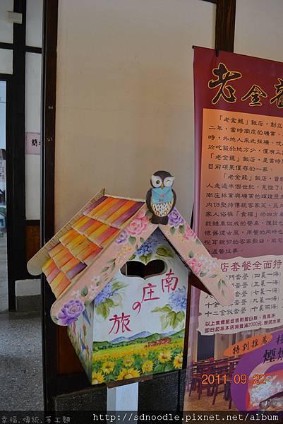 南庄老街-老郵局 (3).jpg