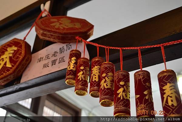 南庄老街-老郵局 (7).jpg