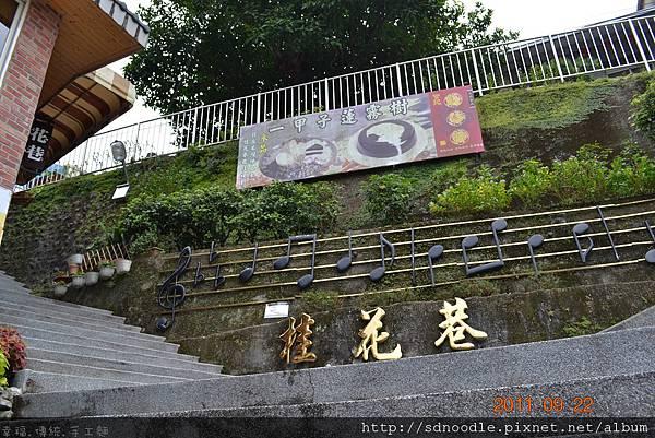南庄老街-桂花巷.jpg