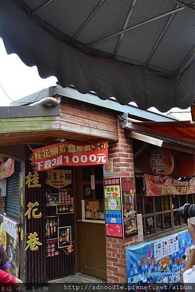 南庄老街-桂花巷 (2).jpg