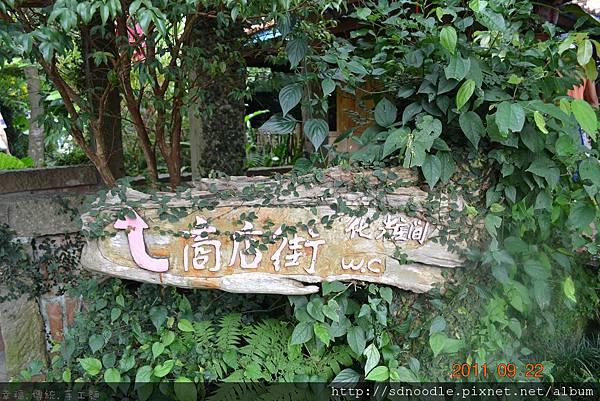 南庄商圈觀摩-桂花園 (22).jpg