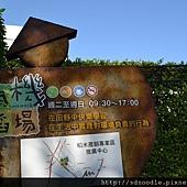苗栗-山水有機稻場 (25).jpg