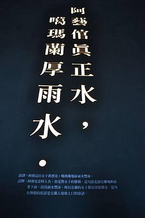 宜蘭-蘭陽博物館 (25).jpg