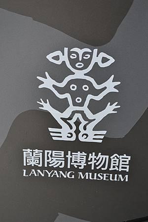 宜蘭-蘭陽博物館 (85).jpg