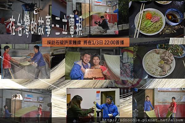 三立在台灣的故事1月3日首播.jpg