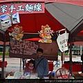 2012新北市傳統市場特賣會 (7).jpg