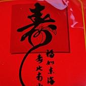 2012潤月添福壽-祝壽禮 (3)