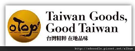 台灣伴手禮圖