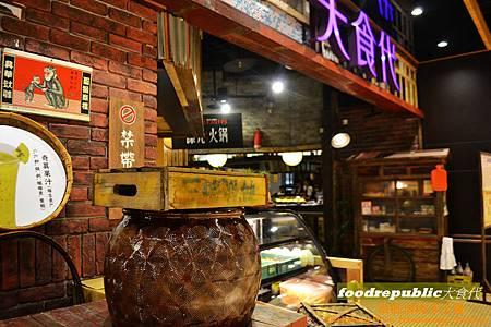 foodrepublic大食代-板橋