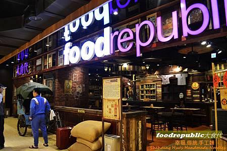 foodrepublic大食代-板橋 (3)