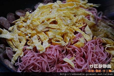 紅麴香腸炒麵-手工麵線料理 (5)