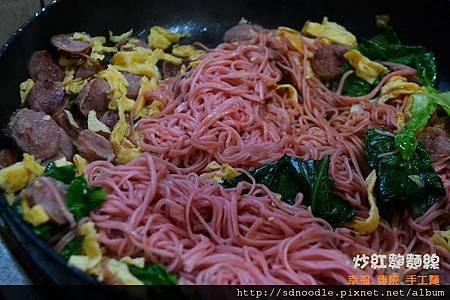 紅麴香腸炒麵-手工麵線料理 (11)