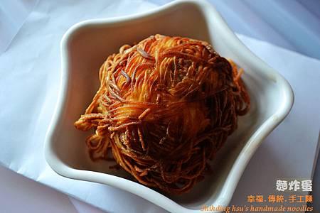 麵炸蛋-手工麵線料理 (2)