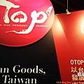 2012世貿伴手禮名品展 (13)