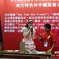 2012世貿伴手禮名品展 (20)